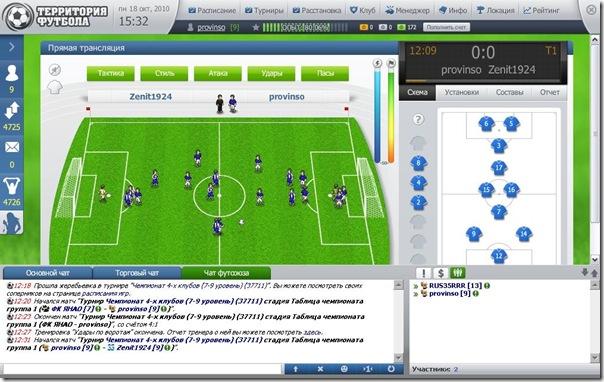 Территория футбола - матч